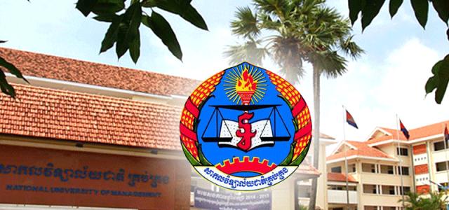 National University of Management (NUM)